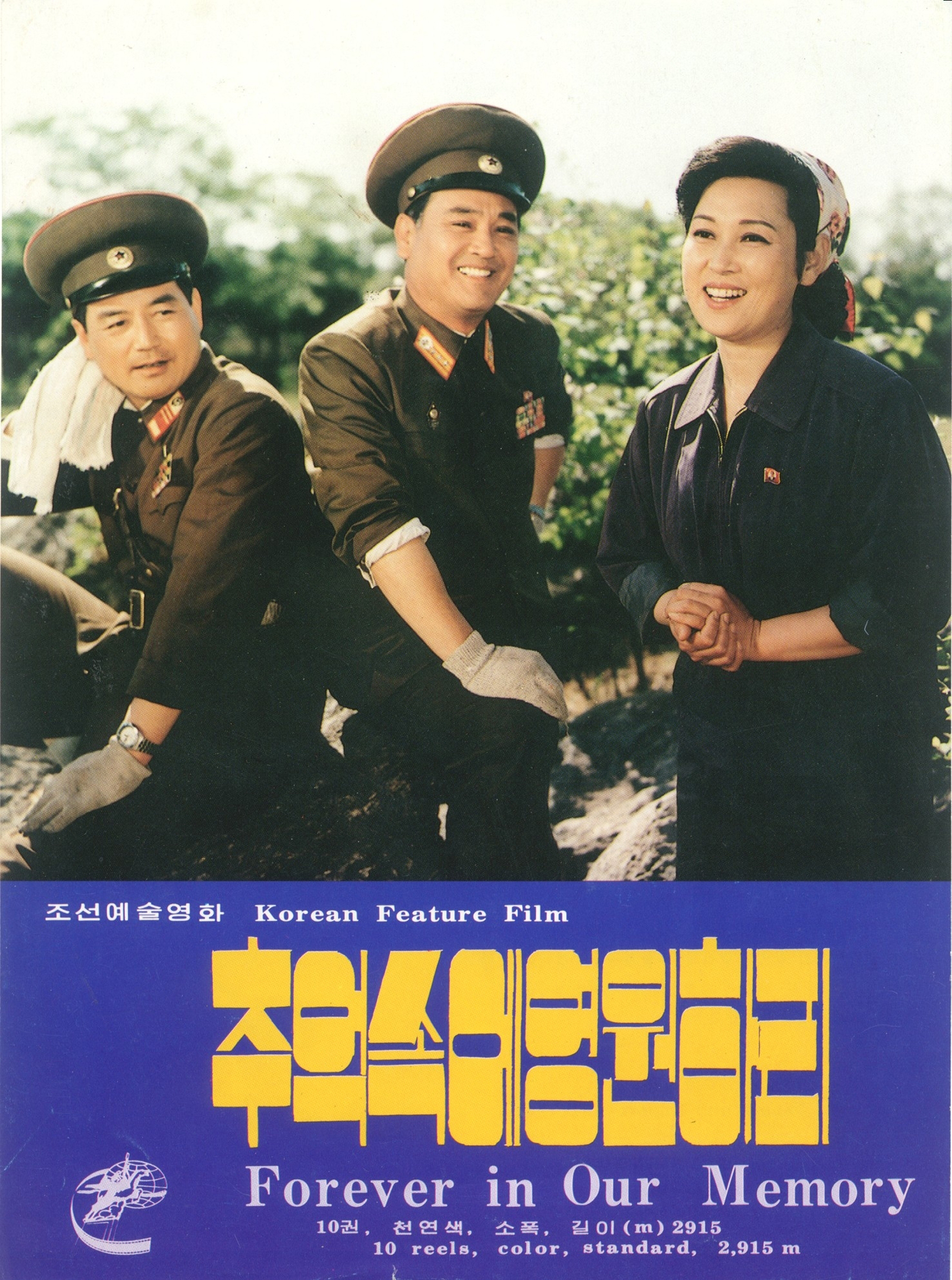 a history of the korean film industry