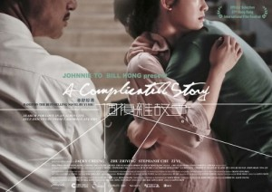 A-Complicated-Story-2013-1