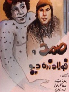 Samad-and-Foolad-Zereh,-the-ogre